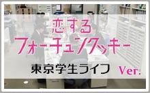 恋するフォーチュンクッキー 東京学生ライフver