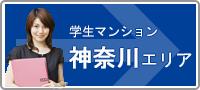 神奈川 学生マンション
