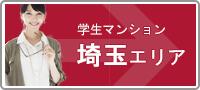 埼玉 学生マンション