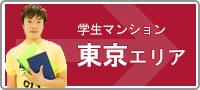 東京 学生マンション